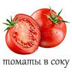томаты резаные в собственном соку