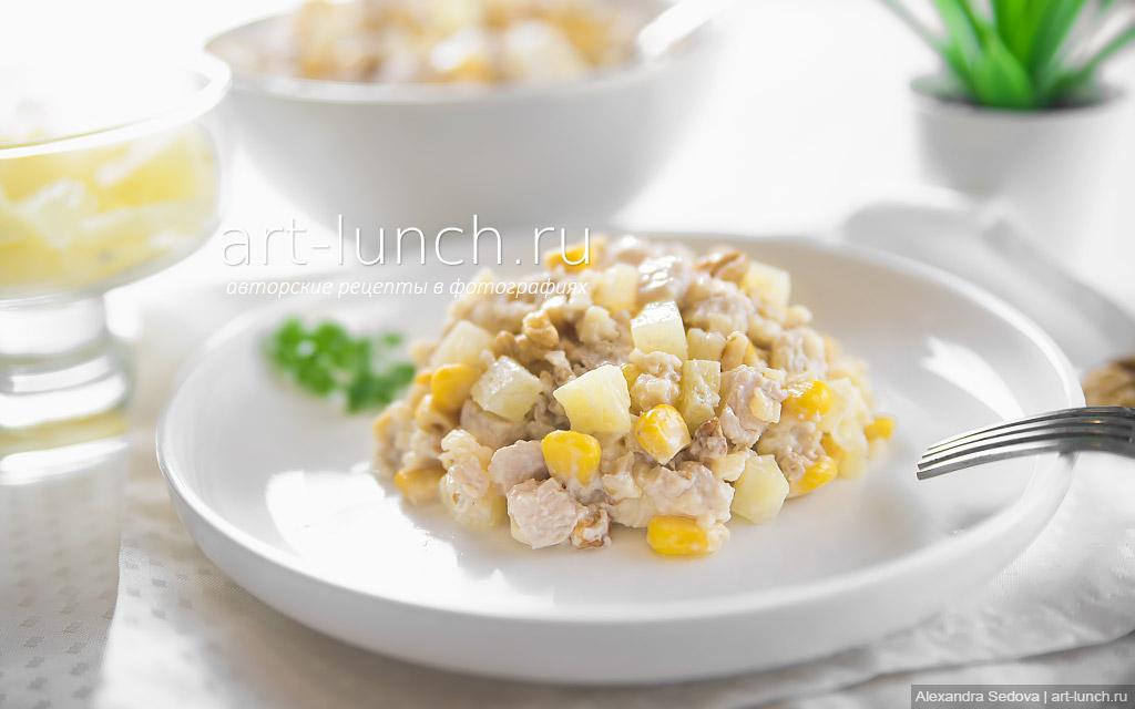 Салат с курицей, ананасами и сыром - пошаговый рецепт с фото