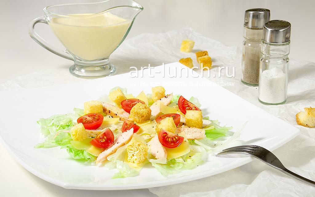 салат с соусом цезарь рецепт с