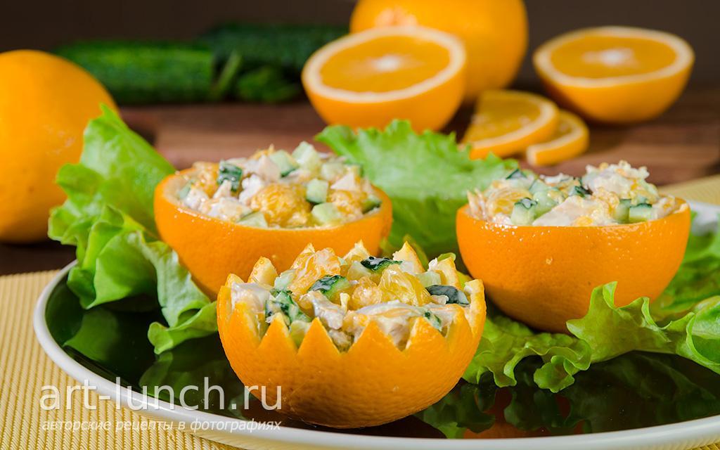 салат уолдорф в апельсине рецепты